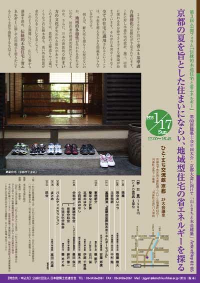 160117_kyoto_flyer